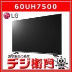 ショッピング液晶テレビ LGエレクトロニクス 4K対応 60V型 液晶テレビ 60UH7500