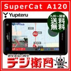 ユピテル GPSレーダー探知機 SuperCat A120 /【Sサイズ】
