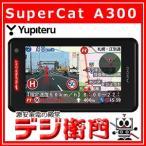ユピテル GPSレーダー探知機 SuperCat A300