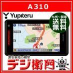 ユピテル GPSレーダー探知機 SuperCat A310 【GWR203sd同等モデル】 /【Sサイズ】