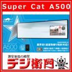 ショッピングユピテル ユピテル ミラー型 GPSレーダー探知機 Super Cat A500