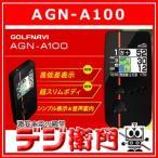 ユピテル GPSゴルフナビ ATLAS GOLFNAVI AGN-A100