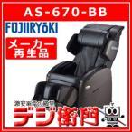 ショッピングマッサージ フジ医療器 マッサージチェア RELAX MASTER AS-670-BB ブラウンxブラック メーカー再生品