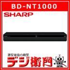 シャープ HDD1TB・3チューナー ブルーレイレコーダー AQUOSブルーレイ BD-NT1000