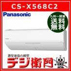 パナソニック 冷房能力5.6kW・自動おそうじ機能付 冷暖房 エアコン エオリア CS-X568C2 /【ACサイズ】