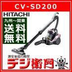 日立 サイクロン式 掃除機 パワーブーストサイクロン CV-SD200