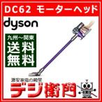 ダイソン コードレスクリーナー スティック型掃除機 Dyson Digital Slim DC62 モーターヘッド /【Mサイズ】
