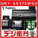 ユピテル ドライブレコーダー DRY-AS375WGd /【Sサイズ】