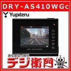 ショッピングドライブレコーダー ユピテル ドライブレコーダー DRY-AS410WGc