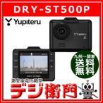 ユピテル Web限定モデル ドライブレコーダー DRY-ST500P /【Sサイズ】