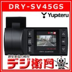 ショッピングドライブレコーダー ユピテル ドライブレコーダー DRY-SV45GS