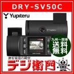 ユピテル ドライブレコーダー DRY-SV50c /【Sサイズ】