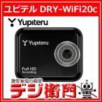 ショッピングドライブレコーダー 在庫有 ユピテル ドライブレコーダー DRY-WiFi20c