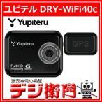 ショッピングドライブレコーダー 在庫有 ユピテル ドライブレコーダー DRY-WiFi40c