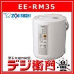 象印 スチーム式 加湿器 EE-RM35 /【Sサイズ】