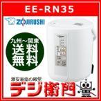 象印 スチーム式 加湿器 EE-RN35 /【Sサイズ】