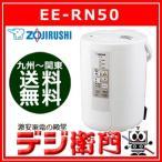 象印 スチーム式 加湿器 EE-RN50 /【Sサイズ】