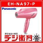 パナソニック ヘア ドライヤー ナノケア EH-NA97-P ピンク