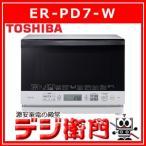 東芝 庫内容量26L オーブンレンジ 石窯ドーム ER-PD7-W グランホワイト