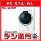 シャープ 洗濯容量7kg 左開きタイプ ドラム 洗濯機 ES-S7A-WL