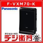 パナソニック 加湿 空気清浄機 F-VXM70-K ブラック
