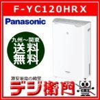 Panasonic ハイブリッド方式 衣類乾燥除湿機 F-YC120HRX-S