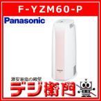 パナソニック デシカント式 除湿機 F-YZM60-P ピンク