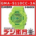 カシオ G-SHOCK S series GMA-S110CC-3A グリーン
