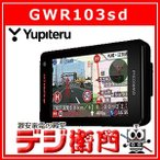 ショッピングユピテル ユピテル 一体型 GPSレーダー探知機 Super Cat GWR103sd