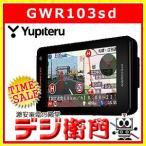 ユピテル 一体型 GPSレーダー探知機 Super Cat GWR103sd