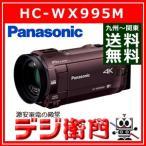 パナソニック 4K対応ムービー デジタルビデオカメラ HC-WX995M /【Sサイズ】