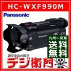 パナソニック 4K対応ムービー デジタルビデオカメラ HC-WXF990M /【Sサイズ】