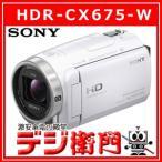 ショッピングソニー ソニー フルハイビジョンムービー デジタルビデオカメラ HDR-CX675-W ホワイト