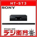 ソニー ホームシアタースピーカー HT-ST3