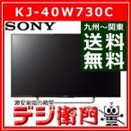 ショッピングソニー ソニー 40V型・2チューナー 液晶テレビ BRAVIA KJ-40W730C /【Lサイズ】
