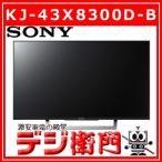 ショッピング液晶テレビ ソニー 4K対応 43V型 2チューナー 液晶テレビ BRAVIA KJ-43X8300D-B ブラック