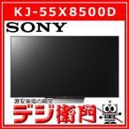 ショッピング液晶テレビ ソニー 4K対応 55V型 液晶テレビ BRAVIA KJ-55X8500D