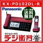 パナソニック 子機1台タイプ コードレスFAX ファクシミリ おたっくす KX-PD102DL-R ボルドーレッド /【Sサイズ】