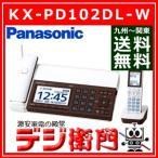 パナソニック 子機1台タイプ コードレスFAX・ファクシミリ おたっくす KX-PD102DL-W ピアノホワイト /【Sサイズ】