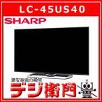 シャープ 4K対応 45V型 液晶テレビ AQUOS LC-45US40