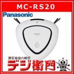 パナソニック ロボット掃除機 RULO MC-RS20