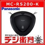パナソニック ロボット掃除機 RULO MC-RS200-K ブラック