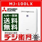 MJ-100LX-W
