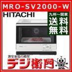日立 ヘルシーシェフ - 日立 庫内容量33L オーブンレンジ ヘルシーシェフ MRO-SV2000-W パールホワイト /【Mサイズ】