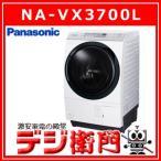 パナソニック 洗濯容量10kg ドラム式 洗濯機 NA-VX3700L
