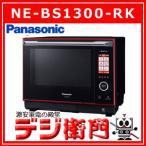 パナソニック 庫内容量30L オーブンレンジ 3つ星 ビストロ NE-BS1300-RK ルージュブラック