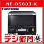 パナソニック オーブンレンジ 3つ星 ビストロ NE-BS803-K ブラック