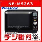 パナソニック 庫内容量25L オーブンレンジ エレック NE-MS263
