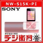 ソニー ウォークマン Sシリーズ NW-S15K-PI 16GB ライトピンク