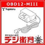 ショッピングユピテル ユピテル OBDIIアダプター OBD12-MIII /【Sサイズ】 ≪期間限定!全国送料無料キャンペーン(沖縄・離島除く)≫